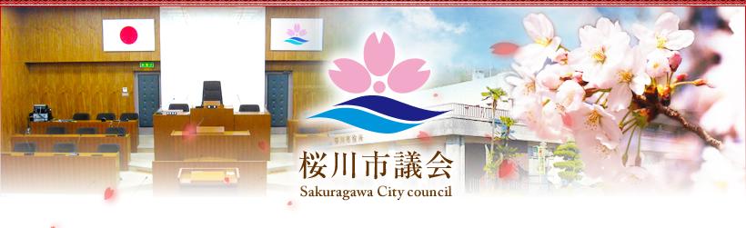 桜川市議会